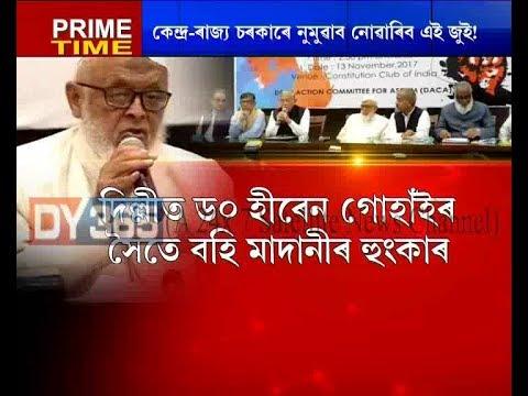 NRC    Arshad Madani    Dr Hiren Gohain    Assam