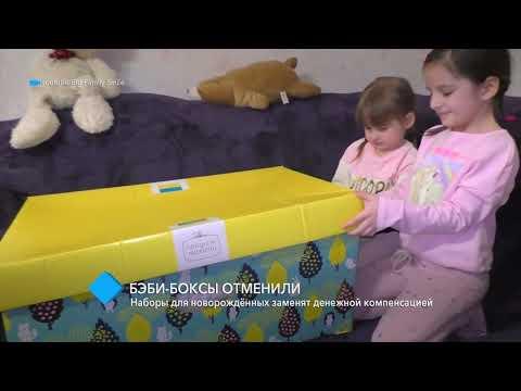 Бэби-боксы отменили: наборы для новорождённых заменят денежной компенсацией