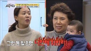 토정 비결로 안선영 모녀 전쟁 발발! [사돈끼리 4회 다시보기]