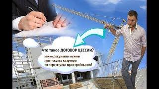 видео Скачать фз 214 об участии в долевом строительстве