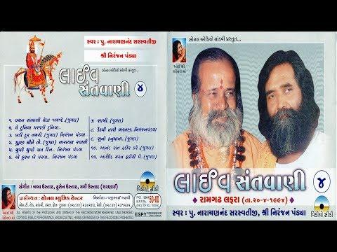 Part-4 | Narayan Swami Bapu & Niranjan Pandya (જુગલબંદી) | Live Santvani | Ramgadh Lafra | 20-4-1994