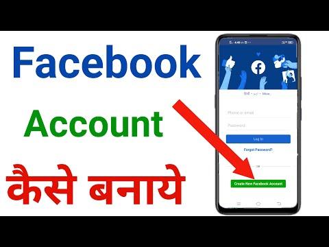 facebook id kaise banaye !! facebook account kaise banaye !! facebook ki id kaise banaye