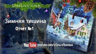 """Dimensions """"Winter's Hush"""" (08862) """" Зимняя тишина""""  - отчет №1"""