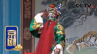 《CCTV空中剧院》 20200321 京剧折子戏专场 1/2  CCTV戏曲