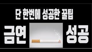 15개월 금연 성공하는 꿀팁, 단 한번에 금연 성공하는…