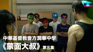 Publication Date: 2020-01-17 | Video Title: 中華基督教會方潤華中學 X 奮青創本視《蒙面大叔》第五集