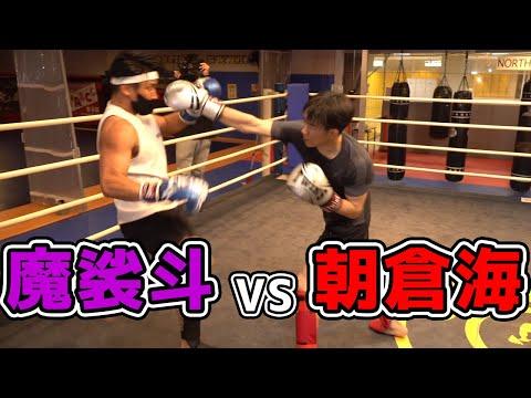 元K1世界王者の魔裟斗さんとスパーリング