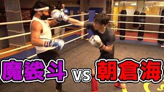 YouTube動画:元K1世界王者の魔裟斗さんとスパーリング