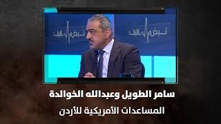 سامر الطويل وعبدالله الخوالدة - المساعدات الأمريكية للأردن