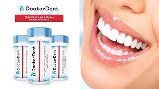 Нанопластик для зубов Doctor Dent Антикариозные пломбы Как лечить кариес в домашних условиях