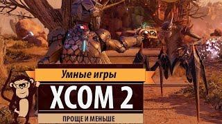 XCOM 2: проще и меньше. Обзор игры и рецензия.