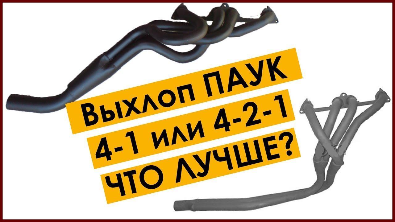 Выхлоп ПАУК 4-1 или 4-2-1 // Какой лучше поставить на свою машину и в чем разница между ними!