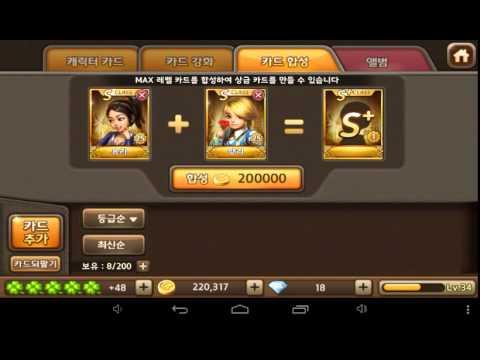 รวมการ์ด S+ ในเกมเศรษฐีเกาหลี!! (모두의마블 for Kakao)
