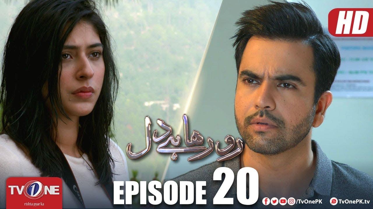 Ro Raha Hai Dil Episode-20 jan.7 TV One 2019