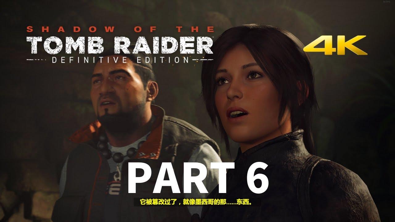 《古墓麗影:暗影(Shadow of the Tomb Raider)》中文版 (PC) 4K 故事模式 PART 6 - YouTube
