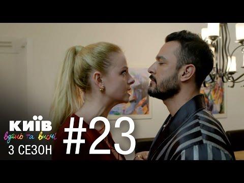 Киев днем и ночью - Серия 23 - Сезон 3