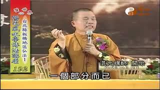 台北縣板橋地區弘法(一)【陽宅風水學傳法講座192】  WXTV唯心電視台