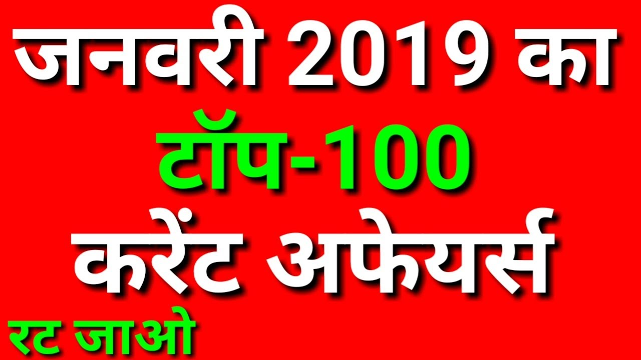 Top-100 January 2019 Current Affairs in Hindi | Monthly Current Affairs