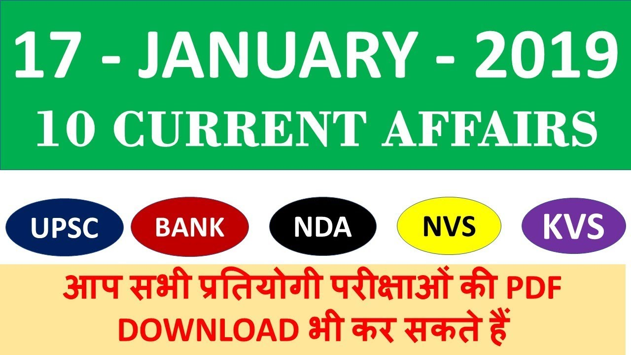 17 - JANUARY - 2019 # TOP 10 CURRENT AFFAIRS #DRVIJAYCLASSES, #STUDYPORTAL,  #CURRENTAFFAIRS2019,
