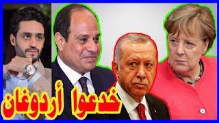 مصر و ألمانيا خدعوا تركيا , و تحذير برد فعل عسكري
