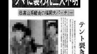 事件 福岡 フォーゲル 部 大 ワンダー ヒグマ