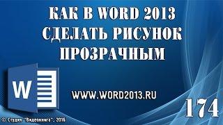 Как в Word 2013 сделать рисунок прозрачным