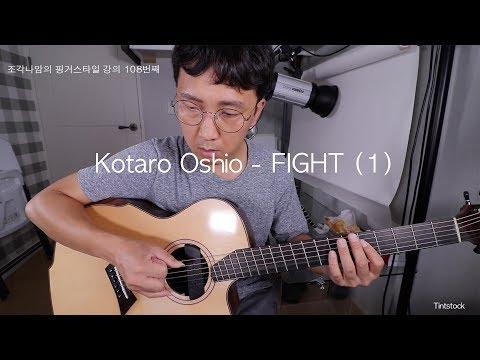 조각나암의 핑스강좌 FIGHT 1강~ (108번째 강의)