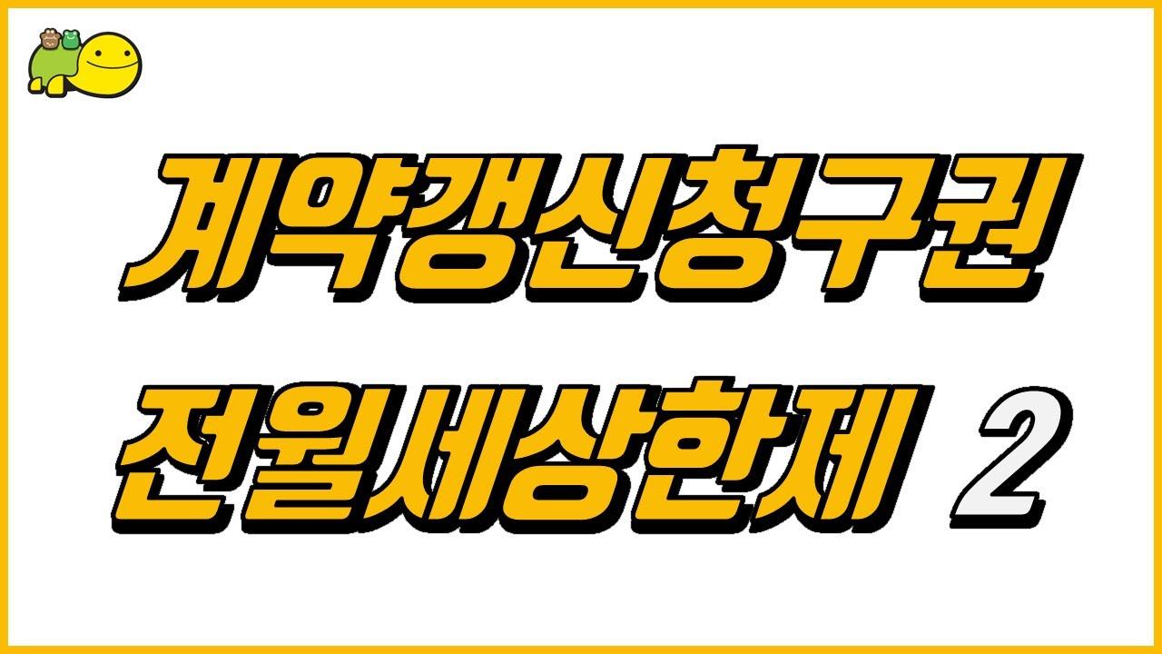 주택임대차 3법 개정, 계약갱신청구권 전월세상한제 2탄