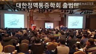대한정맥통증학회 출범!!!