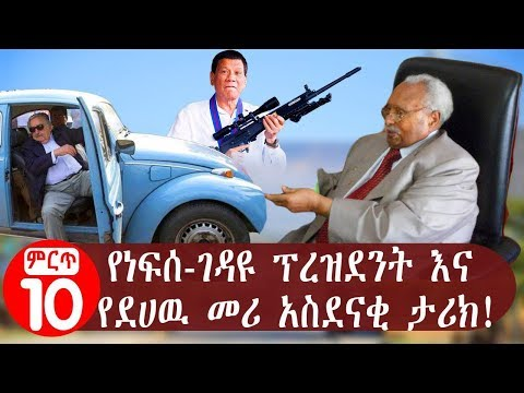 Amazing Story of the President and The leader of the poor Country| የፕረዝደንት እና የደሀዉ ሀገር መሪ አስደናቂ ታሪክ!