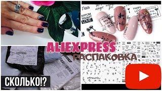 РОЗПАКУВАННЯ ПОСИЛОК З АЛИЭКСПРЕСС/ ALIEXPRESS HAUL/ ОГЛЯД ПОКУПОК ДЛЯ НІГТІВ