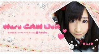 AKB48の石田晴香さんが卒業を発表しました。春休みの時期の昼公演での卒...