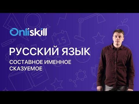 Русский язык 8 класс: Составное именное сказуемое