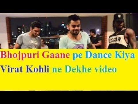 Virat Kohli And Chris Gayle  Dance With Bhojpuri Songs New Latest
