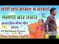 Singer Deshraj Gambhiri Meena Geet 2020 Singer Kalu Devta Mp3juice(.mp3 .mp4) Mp3 - Mp4 Download