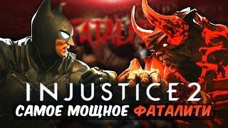 САМОЕ МОЩНОЕ ФАТАЛИТИ В МИРЕ СУПЕРГЕРОЕВ! - INJUSTICE 2 MOBILE ПРОХОЖДЕНИЕ (iOS)