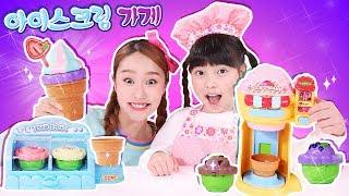 아이스크림 얼마에요? 콩순이 아이스크림가게 장난감 역할놀이 - 지니