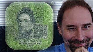 Transnistria 3 Rubles 2014 Compsite coin