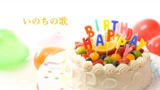 竹内まりや、茉奈佳奈などが歌う「いのちの歌」を、幼児の誕生日に関連...