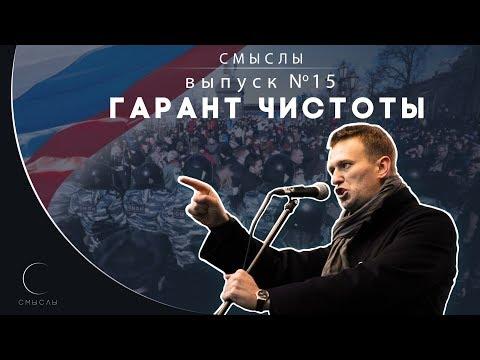 СМЫСЛЫ - Выпуск № 15 Навальный - гарант чистоты