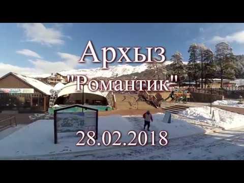 Архыз (Романтик) - 28.02.2018г.
