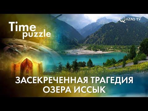 Засекреченная трагедия озера Иссык
