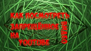 Как посмотреть запрещённое видео на YouTube