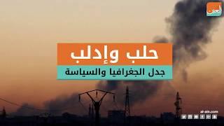 حلب وإدلب.. جدل الجغرافيا والسياسة
