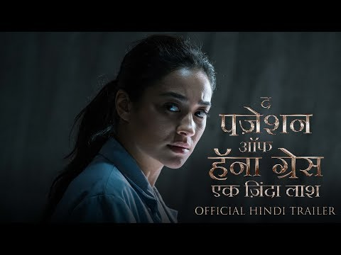 THE POSSESSION OF HANNAH GRACE | Ek Zinda Laash | Official Hindi Trailer | In Cinemas December 7