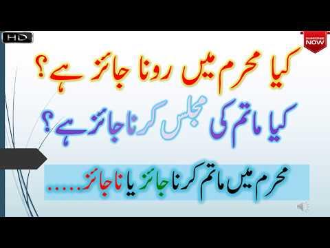 Muharram main matam krna jaiz ya najaiz | Muharram ki Majlis main Matam Haram ya Halal?