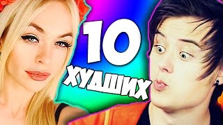 10 ХУДШИХ ВИДЕО НА YouTube!