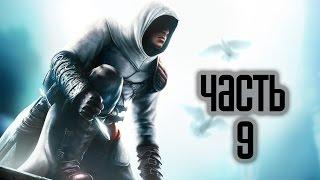 Прохождение Assassin's Creed 1 · [4K 60FPS] — Часть 9: Джубаир аль Хаким (Дамаск)