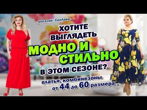 🦋 Стильная женская одежда. Магазин для полных на лето 2019.