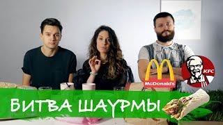Битва шаурмы: McDonald's, KFC, «ларек Гургена»